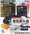 育良精機(イクラ) ISK-HP250 電気解氷機