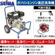 精和産業(セイワ) ガソリンエンジン高圧洗浄機(開放型) JC-1513GO 標準セット 洗浄ガン・ドラム巻ゴムホース30m付属