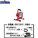 精和産業(セイワ) 広角LED 20W投光器 照明くん SK20 充電器(DC12V)2個付 2