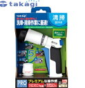 タカギ GNZ104N11 プログリップシリーズ パチットプログリップ スクラブシャワー