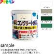 アサヒペン 水性強力コンクリート床用塗料 ライトグリーン 0.7L :AP0246