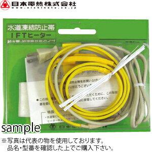 日本電熱 水道凍結防止ヒーター I.F.Tヒーター SH10 給湯管タイプ :KI0070