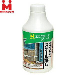 日本ミラコン産業 エクステリアシリーズ エフロ.スケール落し EXT-05 300ml :MK0354