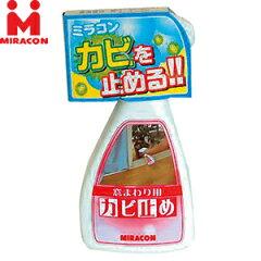 日本ミラコン産業 抗菌防カビ剤 カビ止め 窓まわりカーテン用 MRA-3 250ml :MK2…