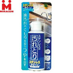 補修・美化用品:クリーナー日本ミラコン産業 取りたいシリーズ ステンレスクリーン MS-102...