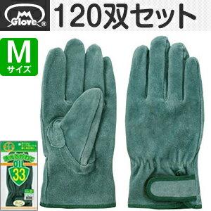富士グローブ 皮手袋 洗える皮手 オイル33 マジック付 Mサイズ[5310] 1箱120双セット:セミプロDIY店ファースト