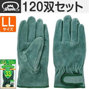 富士グローブ 皮手袋 洗える皮手 オイル33 マジック付 LLサイズ[5354] 1箱120双セット:セミプロDIY店ファースト