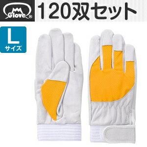 富士グローブ 皮手袋 アスリート F-505 豚皮クレスト イエロー Lサイズ[5884] 1箱120双セット :FG8409:セミプロDIY店ファースト