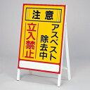 緑十字アスベスト標識アスベスト-1注意アスベスト除去中立入禁止