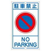 緑十字 構内標識 K-3 駐車禁止