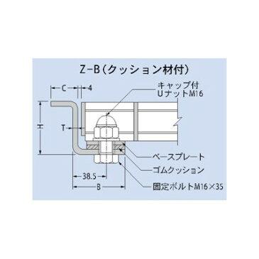 カネソウ 溶融亜鉛めっき ボルト固定式 b=995・997用スチール製受枠 Z型 クッション材付 76×60×6 :Z-60BZ