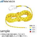 フック付き親綱φ16×15m黄色ロープ★緊張器なし