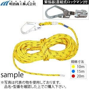 フック付き親綱φ16×15m黄色ロープ★緊張器付き