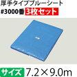 ブルーシート #3000 7.2×9.0m [重量約28kg/3枚入] 4.0間×5.0間(約40畳)/ハトメ数36(90cmピッチ)【在庫有り】【あす楽】