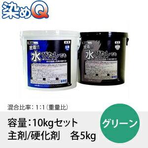 染めQ 床塗料FWP 濡れ床 カラー:グリーン 「密着!!水びたしでも」 容量:10kgセット(主剤/硬化剤 各5kg):セミプロDIY店ファースト
