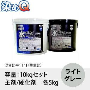 染めQ 床塗料FWP 濡れ床 カラー:ライトグレー 「密着!!水びたしでも」 容量:10kgセット(主剤/硬化剤 各5kg):セミプロDIY店ファースト