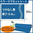 CMG【カラーマグネットシート】(つやなし) 厚さ0.8mm×62cm×6m (色:青)