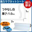 CMG【強力厚手マグネットシート白】(つやなし) 厚さ1.0mm×1m×2m