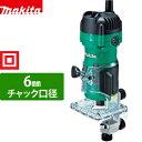 マキタ トリマー M373【在庫有り】
