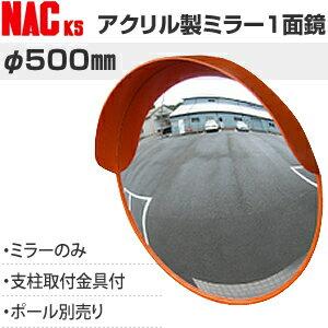 ナックKS(NAC) アクリルカーブミラー 丸型 φ500一面 φ48.6支柱/壁取付金具付 [配送制限商品]
