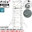 ピカ(Pica) アルミ製 ハッスルタワーワイドタイプ ATL-3WARC (ATL-3WA + ATL-JS + ATL-RDWA) 【在庫有り】[個人宅配送不可]