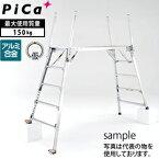 ピカ(Pica) アルミ足場台 可搬式作業台 ダイナワーク タフ DXA-18BT [個人宅配送不可]【在庫有り】