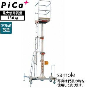 ピカ(Pica) アルミ伸縮作業台 マニュアルリフト リフティー LF-77 [受注生産品][大型・重量物]