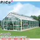 セミプロDIY店ファーストで買える「ピカ(Pica 大型温室 マイルームS AMS30100 2S 坪 間口3間 側面窓:段窓 天窓:両天窓 [送料別途お見積り]」の画像です。価格は4,635,180円になります。