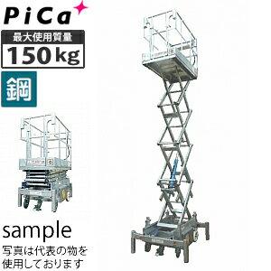 ピカ(Pica) 高所作業台 スチール製 LS-46V [大型・重量物]