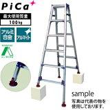 ピカ(Pica) アルミ伸縮脚立(はしご兼用) SCL-J210A 自在脚・丸型タイプ [個人宅配送不可]