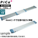 ピカ(Pica) アルミ製 両面使用型伸縮式足場板 STKD-D3623 [配送制限商品]【在庫有り】