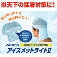 <2017年今季完売 来季2018年6月頃販売予定>キタムラ産業 熱中症対策 ICE-001M アイスメットライトII(ミズノ)【在庫有り】【あす楽】