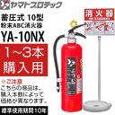 ヤマトプロテック 2019年製 蓄圧式消火器 10型 YA-10NX+カラースタンド (1〜3セット...