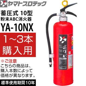 ヤマトプロテック10型・廃棄処分・処理・始末・捨てる 耐用年数以内でも腐食・さびで破裂の危険性がありますので、古い消火器の点検又は確認お願い!