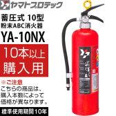 ヤマトプロテック 2017年製 蓄圧式消火器 10型 YA-10NX (10本以上単価) 業務用 粉末ABC消火器【在庫有り】