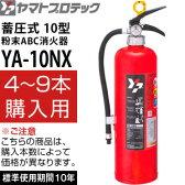 ヤマトプロテック 2017年製 蓄圧式消火器 10型 YA-10NX (4〜9本単価) 業務用 粉末ABC消火器【在庫有り】【あす楽】