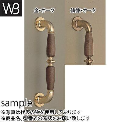 シロクマ(WB) ドアー取手 ウインザー取手 両面用 No-144 大 仙徳・オーク