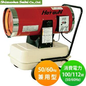<2017年今季完売 来季2018年11月頃販売開始> 静岡製機 強力熱風ヒーター(ジェットヒーター) HG-NX HOTGUN(ホットガン) 50/60Hz兼用 [個人宅配送不可]
