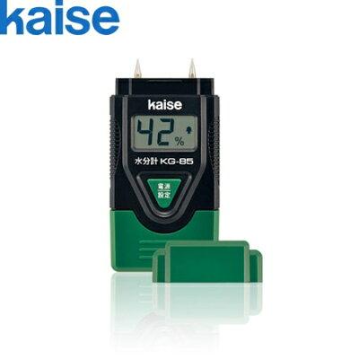 木材・建材の含水率を手軽に測定。薪の水分チェックに最適。Kaise(カイセ) KG-85 デジタル水分計
