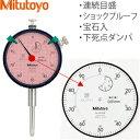 ミツトヨ(Mitutoyo) 2050SB-19 標準形ダイヤルゲージ ロングストロークタイプ 平裏ぶた 連続目盛 ショックプルーフ 下死点ダンパ 宝石入 目量:0.01mm/測定範囲:20mm