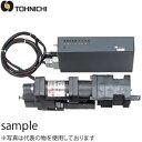 東日製作所 DCME125N マルチユニット 【受注生産品 ※注文時はトルク値を指定してください】