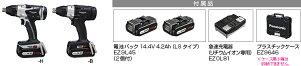 パナソニック充電マルチインパクトドライバー14.4V/4.2AhEZ7548LS2S-B(黒)(電池2個・充電器・ケース付)【在庫有り】