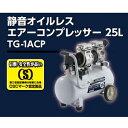 TGパワーツール(高儀) 静音コンプレッサー25L TG1ACP 570/590W|80/96L/min(50/60Hz)【在庫有り】【あす楽】