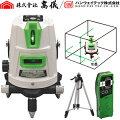 高儀グリーンレーザー墨出し器TGL-3P極(きわめ)受光器・三脚セットハンウェイテック(HUT)製【在庫有り】【あす楽】