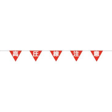 ■つくし ロープ三角標識 「高圧線注意」 〔品番:698-B〕[TR-1343449][送料別途見積り][法人・事業所限定][掲外取寄]