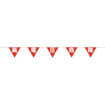 ■つくし ロープ三角標識 「高電圧危険」 〔品番:698-A〕[TR-1345096][送料別途見積り][法人・事業所限定][掲外取寄]