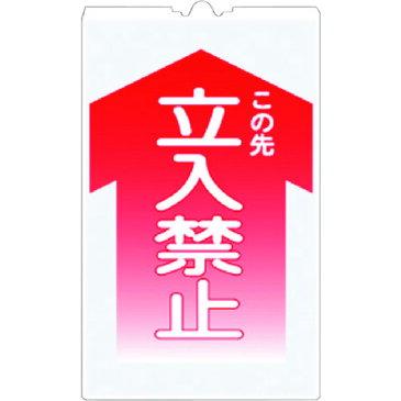 ■つくし コーンサインTS 「この先 立入禁止」 TS-1 (株)つくし工房[TR-7554931]