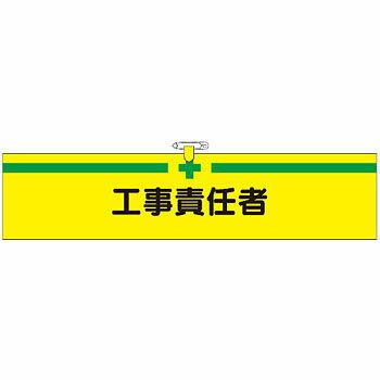 安全標識 725 『工事責任者』 ヘリア製腕章 安全ピン・ヒモ付 90×390mm [代引不可商品]
