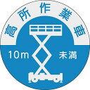 安全標識 844-B 『高所作業車10m未満』 ヘルメット用ステッカー(資格者) φ40