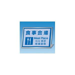 安全標識 TR-521 『食事会場』 電子ペーパー標識 LTトロンパ 片面表示 A3ヨコ型 本体+電源ボックス+専用L字型テーブルスタンド